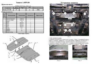 Защита двигателя Ssang Yong Rodius - фото №2
