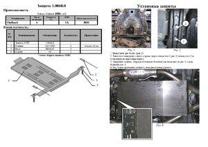 Защита двигателя Subaru Legacy 4 - фото №4