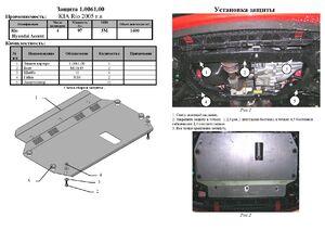 Защита двигателя Hyundai Accent 3 - фото №2