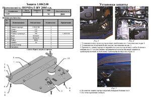 Защита двигателя Honda FR-V - фото №2