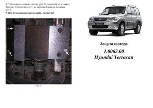 Защита двигателя Hyundai Terracan - фото №1