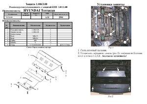 Защита двигателя Hyundai Terracan - фото №2