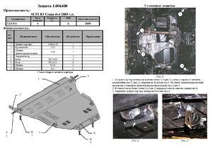Защита двигателя Suzuki Liana - фото №2