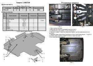 Защита двигателя Subaru Tribeca B9 - фото №2