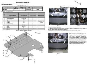 Захист двигуна Volvo XC90 1 - фото №2