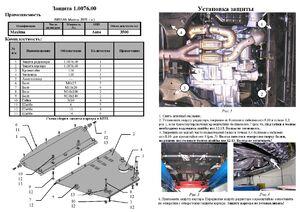 Защита двигателя Nissan Maxima VI - фото №2