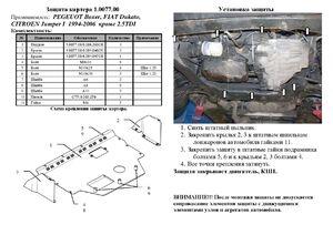 Защита двигателя Peugeot Boxer 1 - фото №2