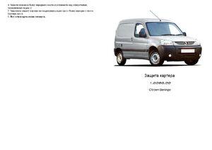 Захист двигуна Peugeot Partner 1 М59 - фото №1