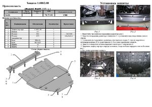 Защита двигателя Suzuki Swift 4 - фото №2