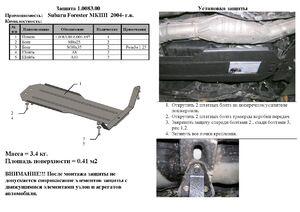 Защита двигателя Subaru Forester 1 SF - фото №4