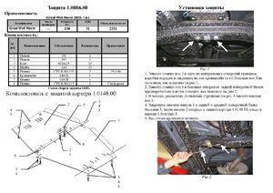 Защита двигателя Great Wall Hover - фото №4
