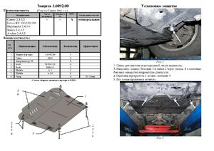Защита двигателя Toyota Camry 40 - фото №2