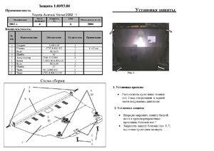 Захист двигуна Toyota Avensis Verso - фото №2