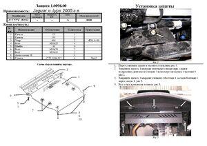 Защита двигателя Jaguar X-Type AWD V6 - фото №2
