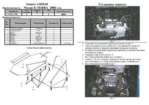 Защита двигателя Nissan X-Terra - фото №2