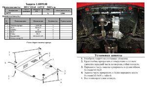 Захист двигуна Hyundai Getz - фото №2