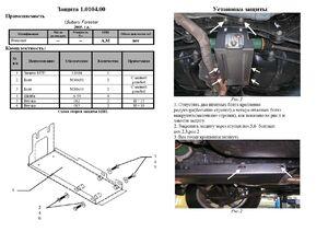 Защита двигателя Subaru Forester 1 SF - фото №8