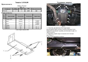 Защита двигателя Subaru Impreza - фото №7