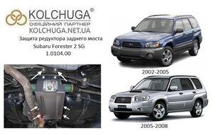 Защита двигателя Subaru Forester 2 SG - фото №7