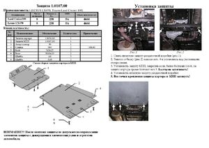 Защита двигателя Toyota Land Cruiser 100 - фото №11
