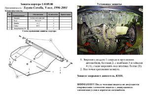 Захист двигуна Toyota Corolla E11 - фото №2