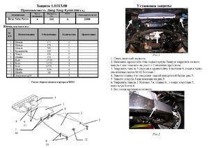 Защита двигателя Ssang Yong Kyron - фото №2