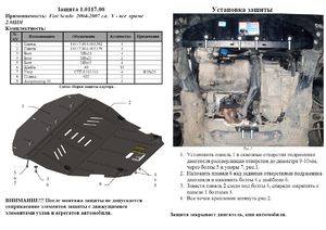Защита двигателя Peugeot Expert 1 - фото №2