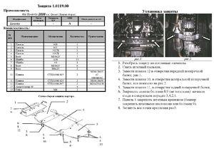 Захист двигуна Kia Sorento 1 - фото №2