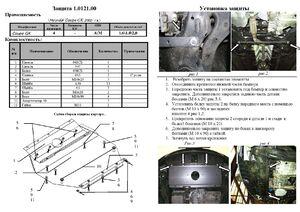 Защита двигателя Hyundai Coupe GK (Tiburon) - фото №2