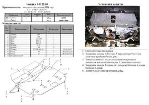 Защита двигателя Hyundai i-30 (1-ое поколение) - фото №2