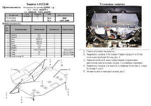 Защита двигателя Kia Cerato 2 - фото №2