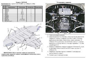 Защита двигателя Audi Allroad - фото №2