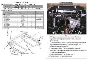 Защита двигателя Geely CK - фото №2