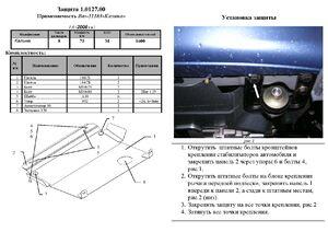 Защита двигателя Лада Калина (ВАЗ 1118) - фото №2