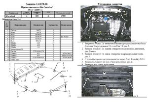 Защита двигателя Kia Carnival (2-е поколение) - фото №2