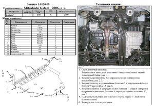 Защита двигателя Mitsubishi Galant 9 - фото №2