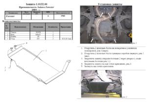Защита двигателя Subaru Forester 2 SG - фото №4