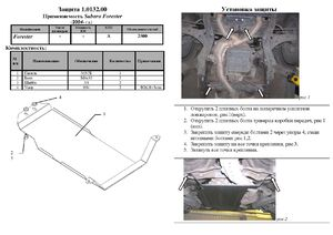 Защита двигателя Subaru Forester 1 SF - фото №6