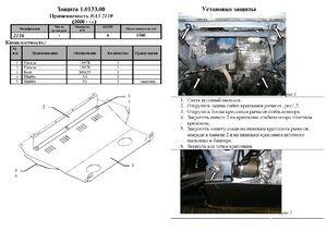 Защита двигателя ВАЗ 2111 - фото №1