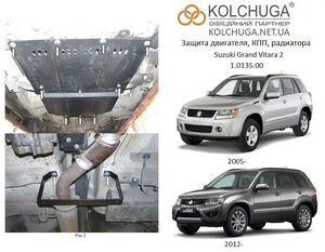 Защита двигателя Suzuki Grand Vitara 2 - фото №3