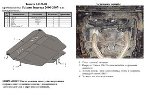 Защита двигателя Subaru Impreza - фото №2