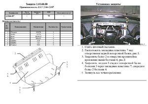 Защита двигателя ВАЗ 2107 - фото №2