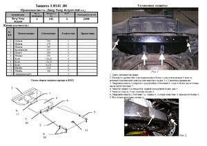 Защита двигателя Ssang Yong Actyon - фото №2