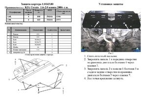 Защита двигателя Kia Cerato 1 - фото №2