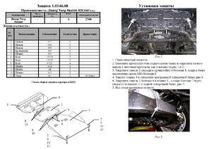 Захист двигуна Ssang Yong Rexton - фото №7