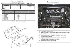 Защита двигателя Great Wall Hover - фото №2