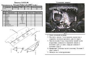 Защита двигателя Nissan Tiida (Versa) - фото №2
