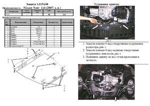 Защита двигателя Nissan Note 1 - фото №2