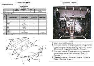 Защита двигателя Nissan Teana 1 - фото №2