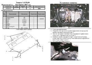Защита двигателя Kia Opirus - фото №2